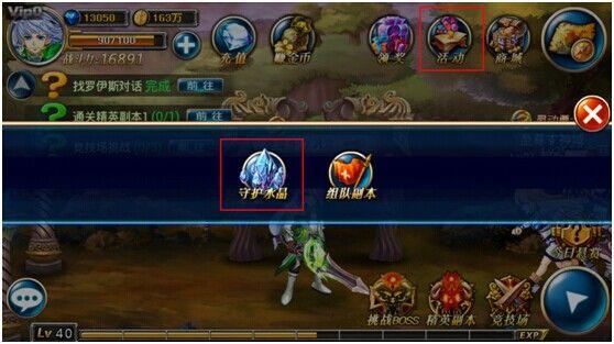 游戏攻略之守护水晶