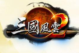 三國策略SLG頁遊『三國風云2』全新版本震撼開啟